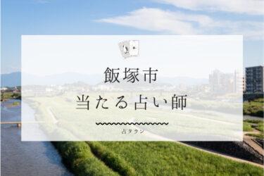 【2021年最新】飯塚市の当たる占い師3選。口コミ&体験談レポート