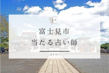 【2021年最新】富士見市の当たる占い師2選。口コミ&体験談レポ