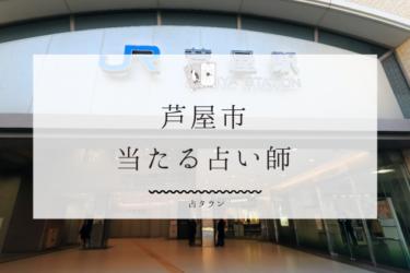 【2021年最新】芦屋の当たる占い師8選。口コミ&体験談レポート