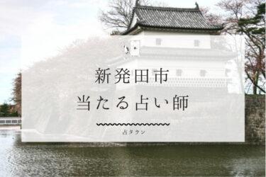 【最新版】新発田市の当たる占い師3選。評判&鑑定内容まとめ