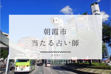 【2021年最新】朝霞市の当たる占い師5選。口コミ&体験談レポ