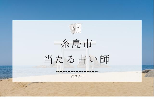 糸島市の当たる占い師