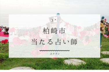 【最新版】柏崎市の当たる占い師3選。評判&鑑定内容まとめ