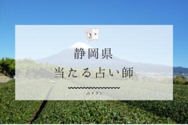 【2021年最新】静岡の当たる占い師25選!口コミ&体験談レポ!