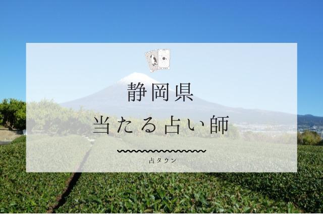 静岡県の当たる占い師