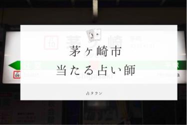 【2021年最新】茅ヶ崎市の当たる占い師6選!!口コミ&体験談レポ!!