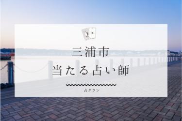 【最新版】三浦市の当たる占い師はこの人!評判&占術を徹底レポ!