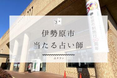 【最新版】伊勢原市の当たる占い師2選!!口コミ&体験談レポ!!