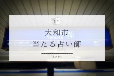 【2021年最新】大和市の当たる占い師3選!!評判&占術徹底レポ!!