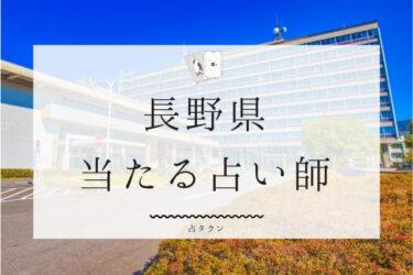 長野のよく当たる占い師14名を厳選紹介!占術&口コミまとめ!