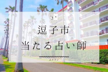 【最新版】逗子市の当たる占い師5選!口コミ&評判徹底まとめ!