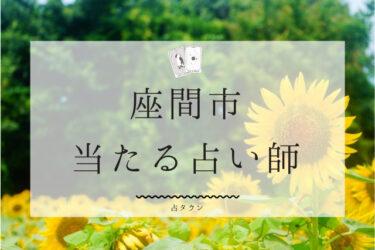 【最新版】座間市の当たる占い師2選!評判&占術徹底レポ!