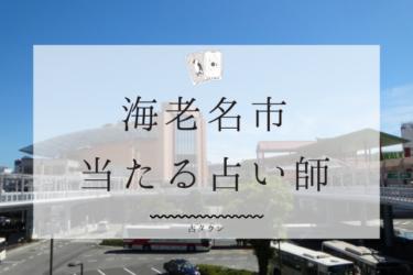【最新版】海老名市の当たる占い師6選。口コミ&体験談レポ