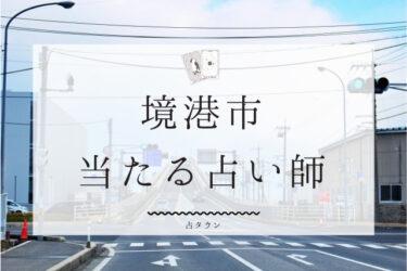 【最新版】境港市の占い!!当たる占い師2名の占術&評判レポート!!