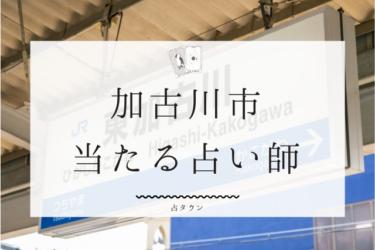加古川市の当たる占い師