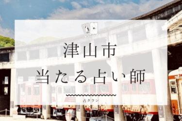 津山市の当たる占い師8選!!占術&口コミ徹底まとめ!!【最新版】