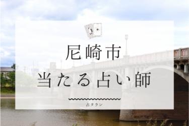 尼崎市の当たる占い師