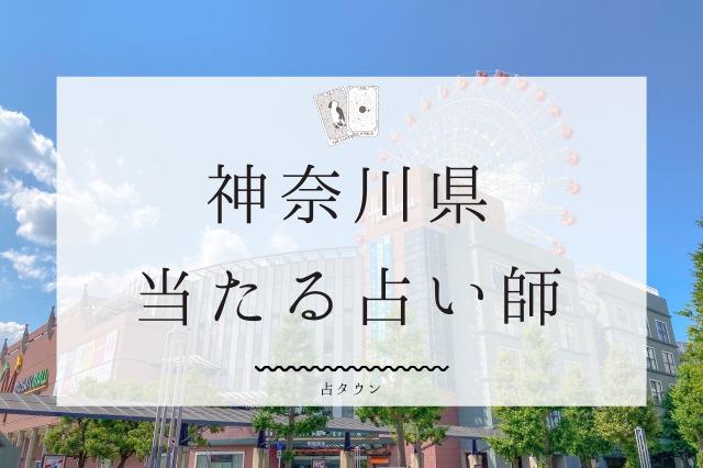 神奈川県の当たる占い師