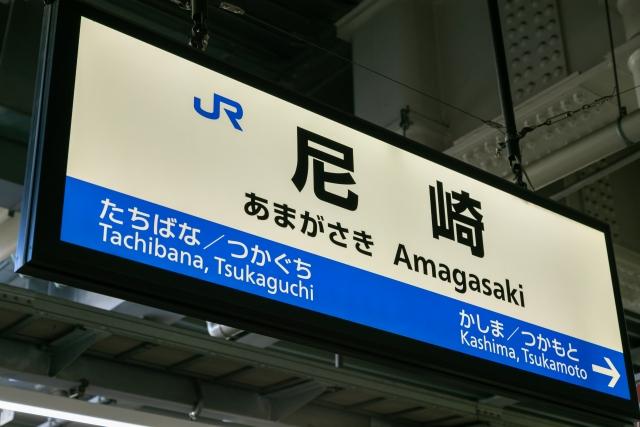 尼崎市周辺の占いスポット