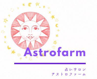 アストロファーム
