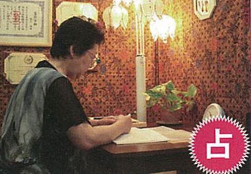 占い福珠(弓削整体院内)