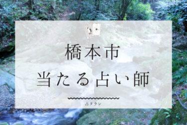 橋本市の当たる占い!噂の占い師の評判&占術レポート