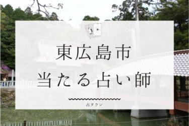 東広島市の占い。本当に当たる占い師5名の口コミ&体験談まとめ